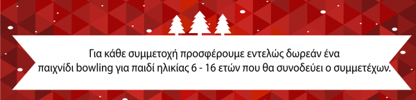 VILLAGE-BOWLING-THE-MALL-δωρο.png